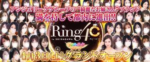 Ring4C品川