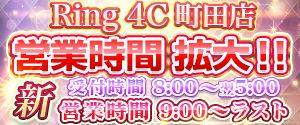 Ring4C町田店 営業時間拡大