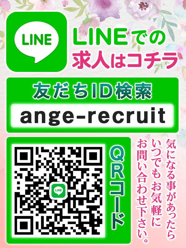 ☆求人LINE☆