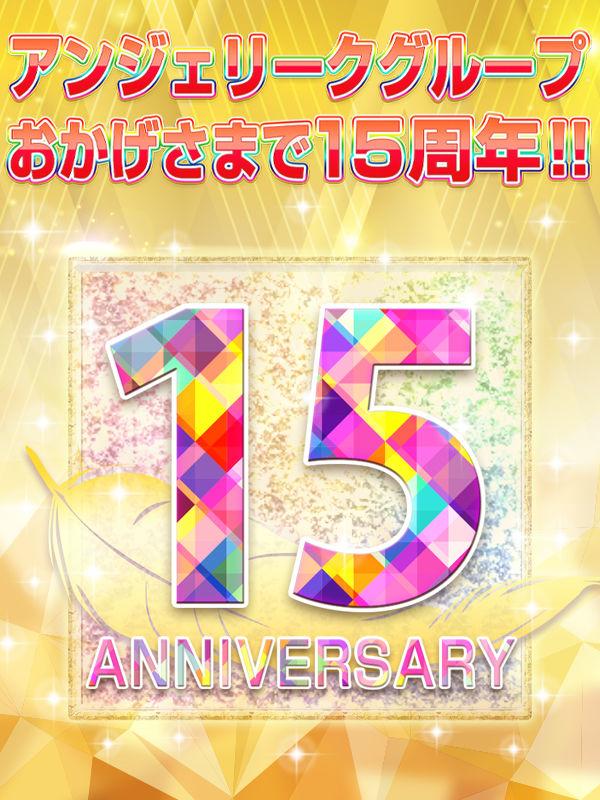 祝♡創業15周年
