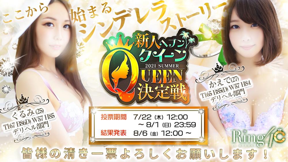 新人ヘブンクイーンかえで・くるみ1920-1080.jpg