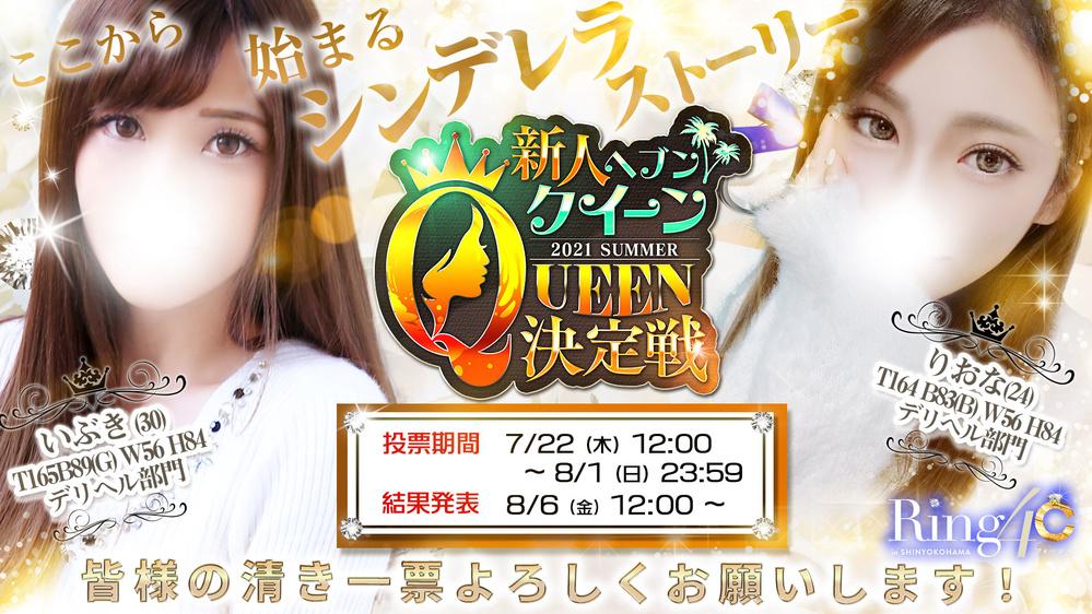新人ヘブンクイーンいぶき・りおな1920-1080.jpg